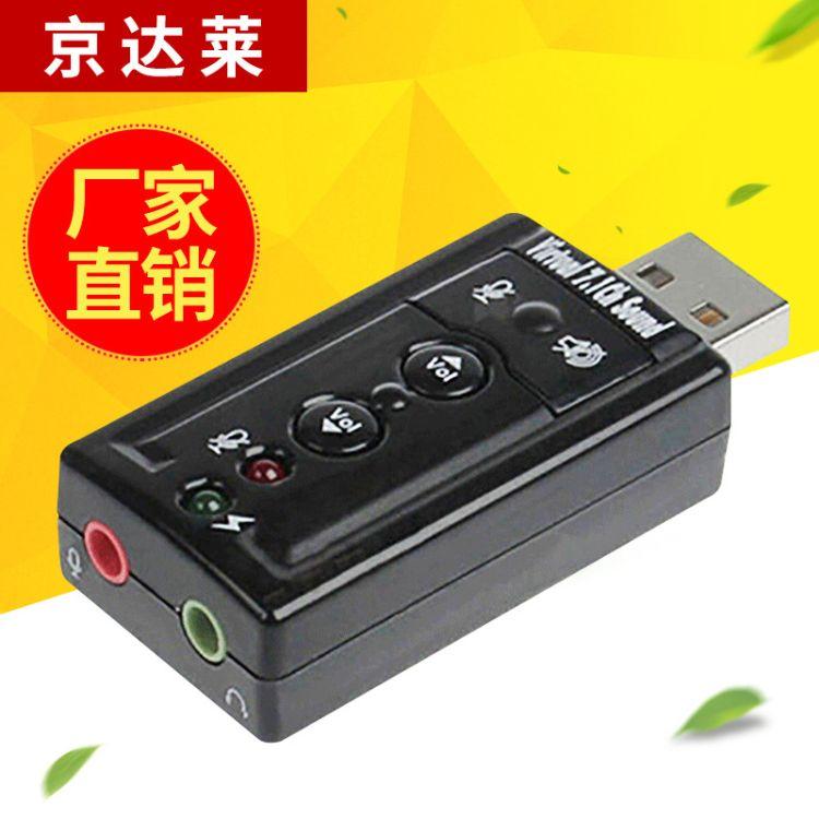 厂家直销电脑按键可调控7.1声卡 USB声卡 外置声卡 独立声卡