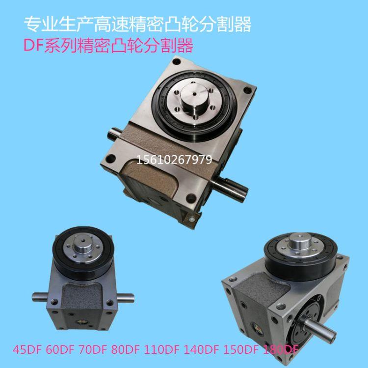 精密凸轮间歇DF110-4-270/R型分割器 间歇精密 角度分割美创法兰型
