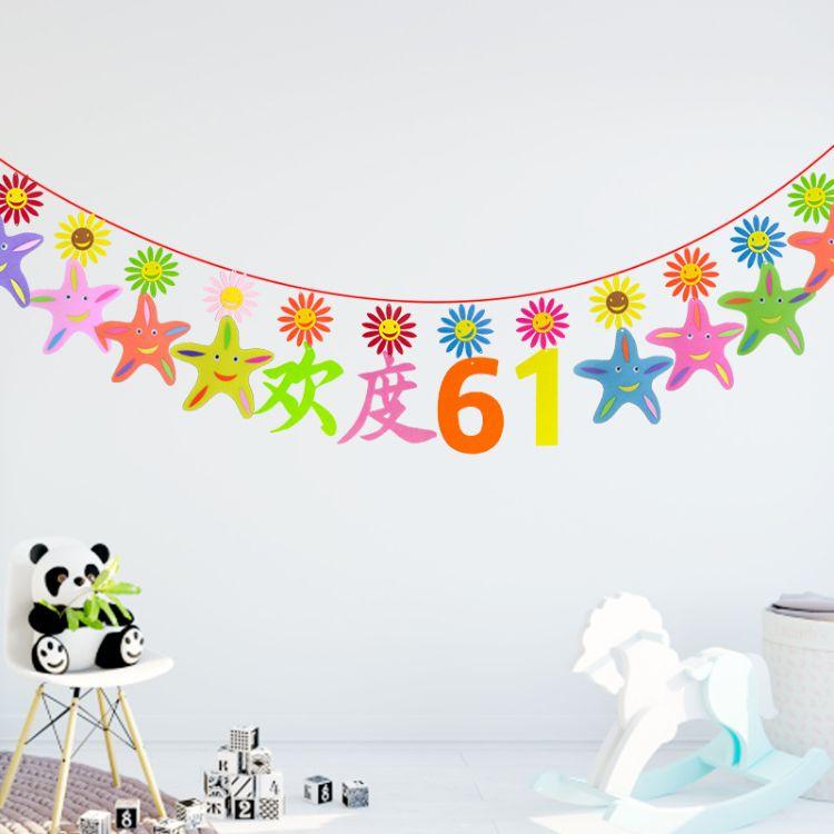 六一儿童节幼儿园吊饰装饰教室走廊布置道具拉花商场柜台店面挂饰