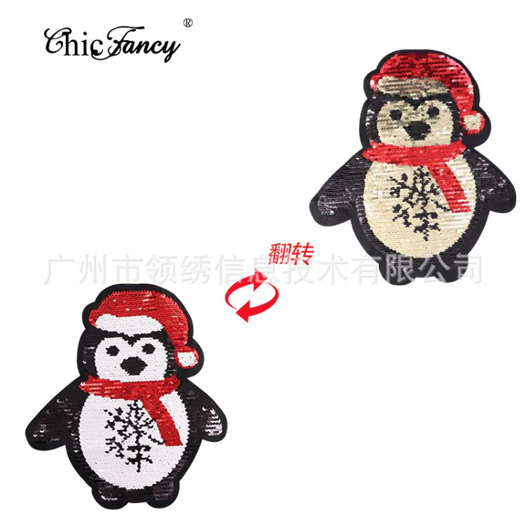 翻转亮片珠片绣 双面翻片变图案布贴服装补贴 企鹅补丁贴