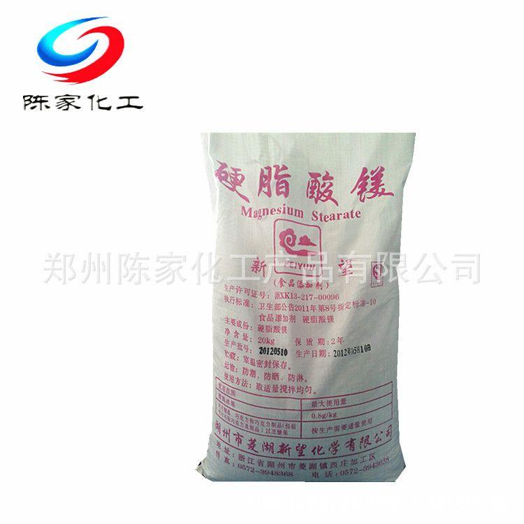 现货供应 硬脂酸镁 食品级抗结剂 菱湖新望 硬脂酸镁