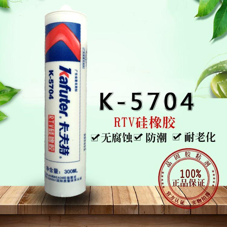 正品4硅橡胶,卡夫特5704,卡夫特K-5704,白色硅橡胶白色硅胶300ML