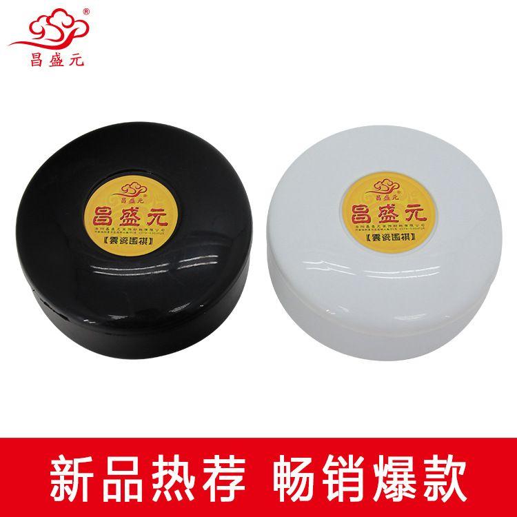 昌盛元围棋 塑料环保实用  围棋盒 黑白圆棋盒 围棋罐 厂家直销