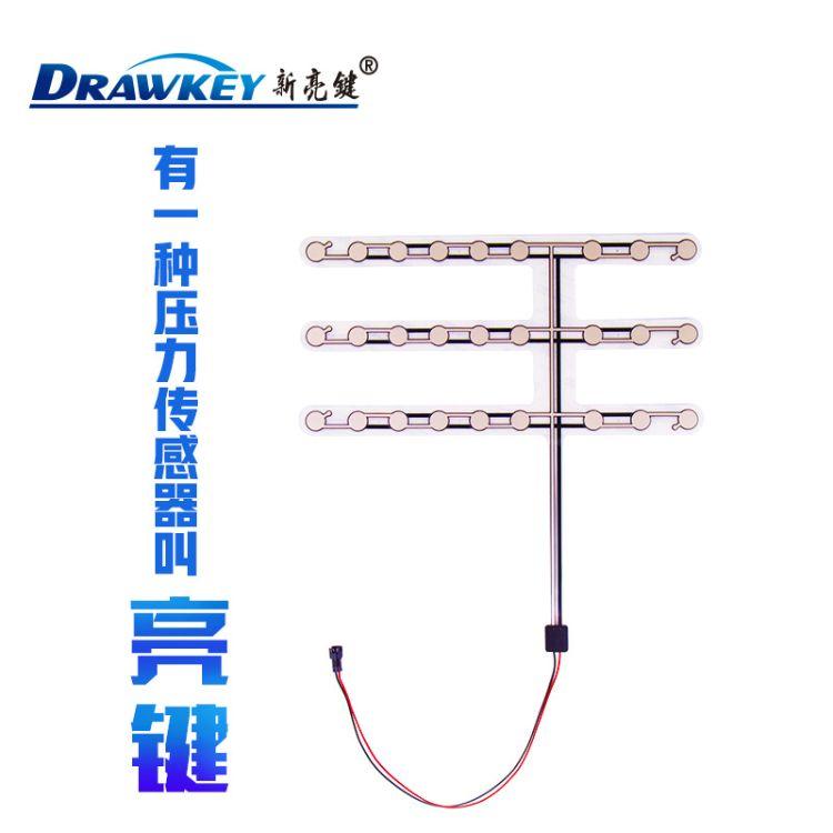 深圳亮键薄膜压力传感器 薄膜长途客车公交车座椅感应压力报警器