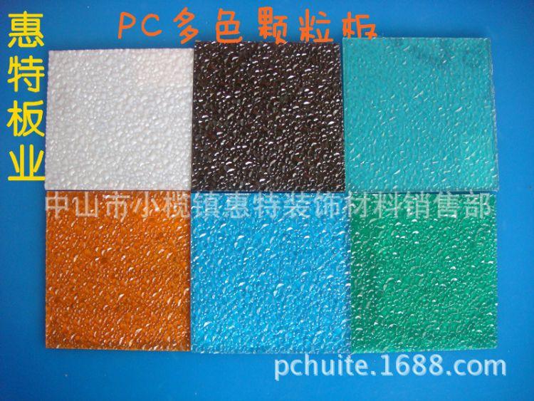 供应厂价直供PC钻石板扩散板PC透明板