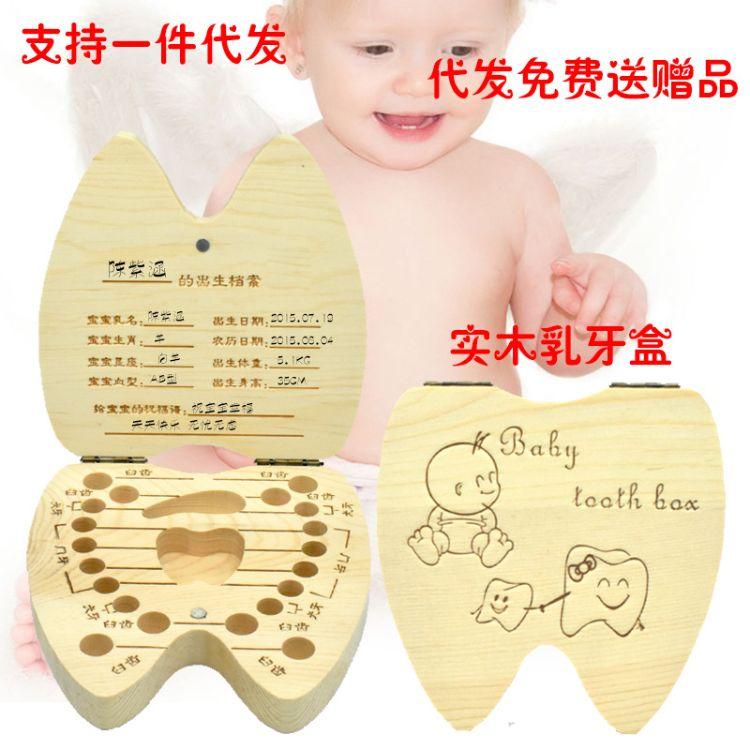 厂家直销牙形乳牙盒 男女乳牙盒宝宝胎毛收藏盒脐带收纳盒批代发