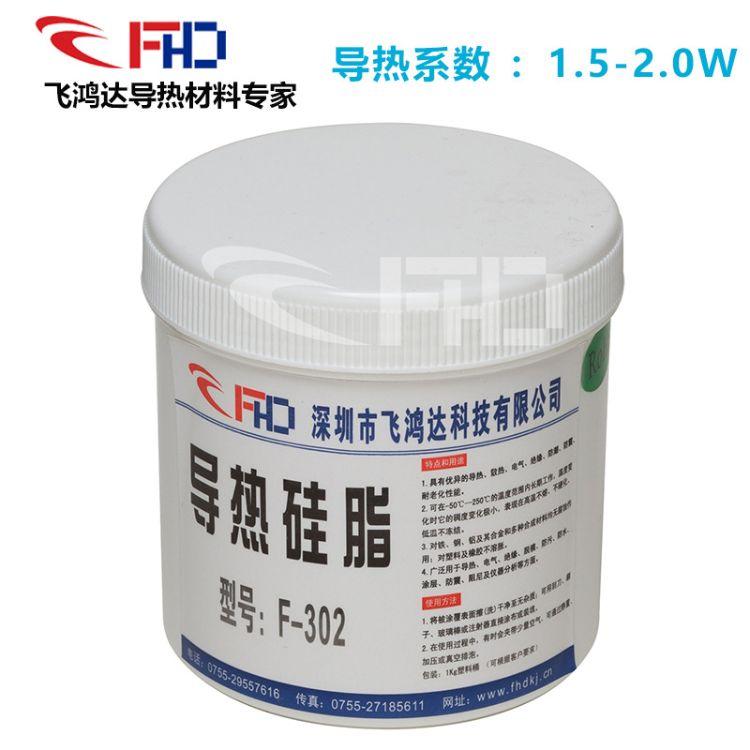 耐高温导热硅脂CPU/LED灯具散热膏导热系数1.0-5.0环保可定制灰白