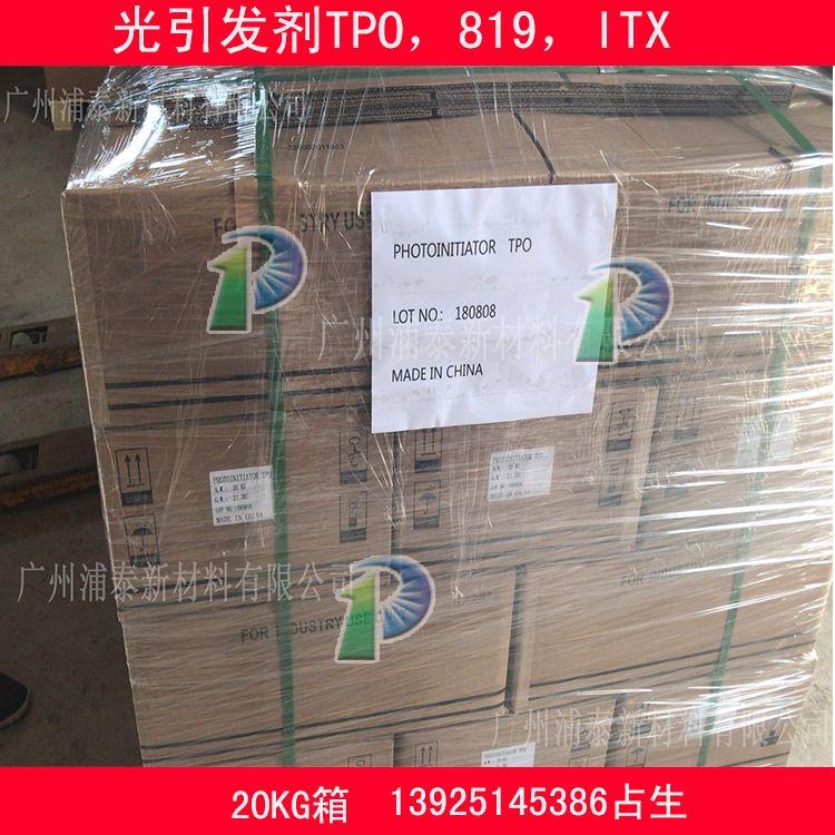 供应TPO光引发剂 UV油墨 ,UV胶