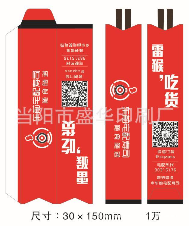 印标筷套专业厂家 定制筷套 筷子套加工 筷子套价格