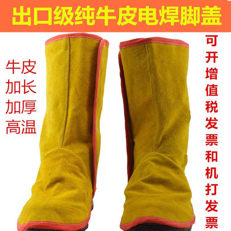 出口级全牛皮加长加厚电焊护脚护腿焊工脚套防烫批发正品促销