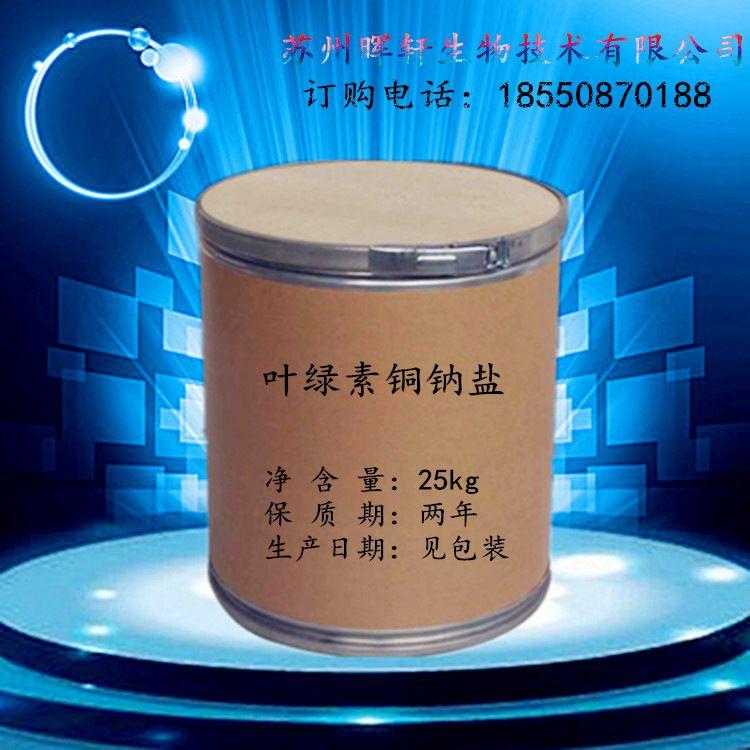 厂家供应 叶绿素铜钠盐 着色剂 提取物 叶绿素铜钠盐 天然着色剂