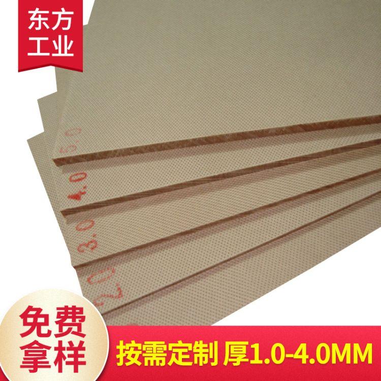 【东方】加厚绝缘纸板 电工 高密度变压器绝缘纸板