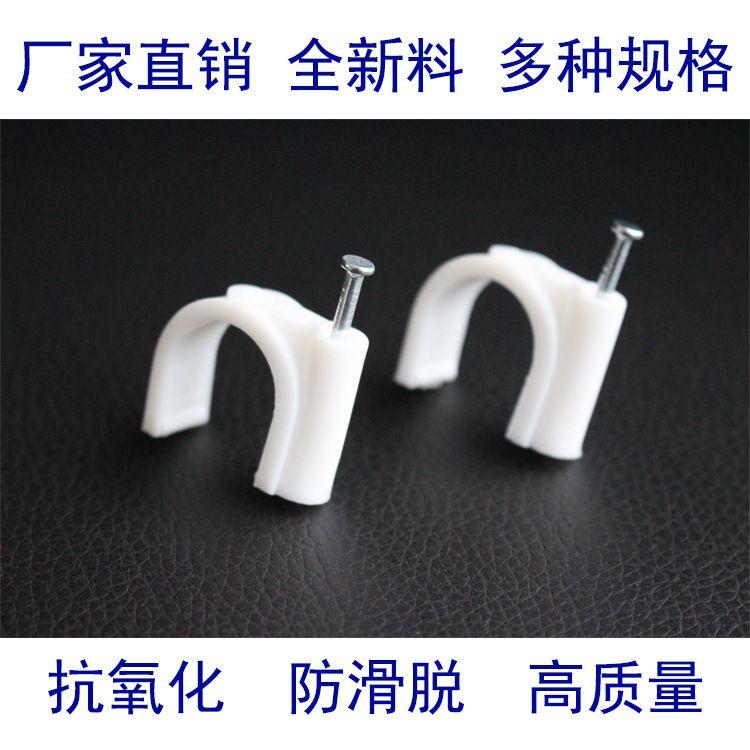 工厂批发 圆形6mm塑料钢钉线卡 白色新料管卡