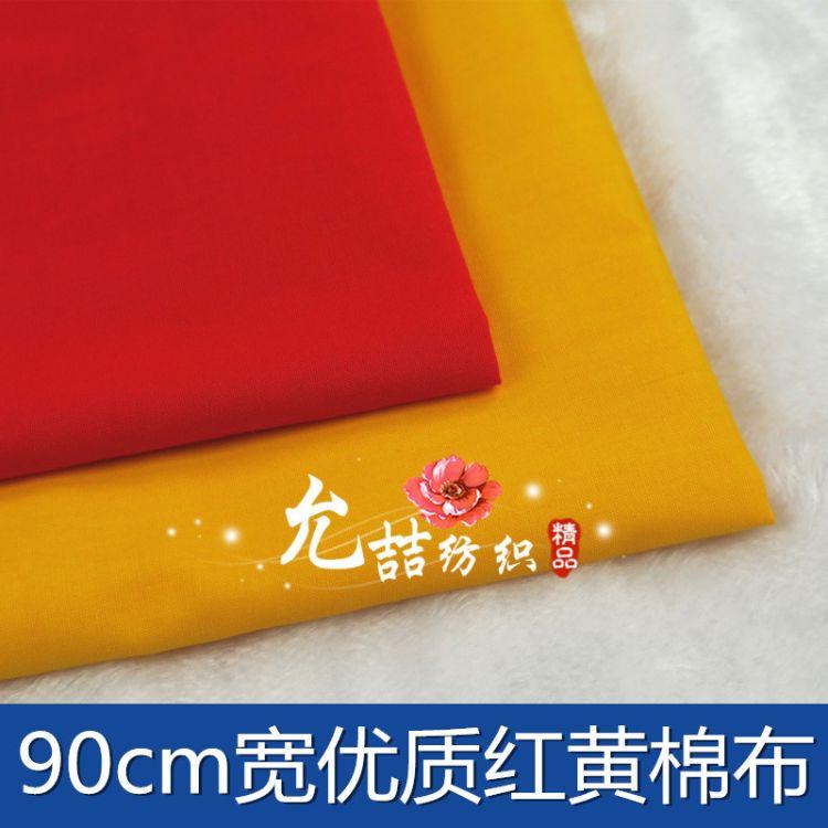 90cm宽优质红棉布黄棉布料佛堂供布上梁揭幕纯棉面料黄布大红布