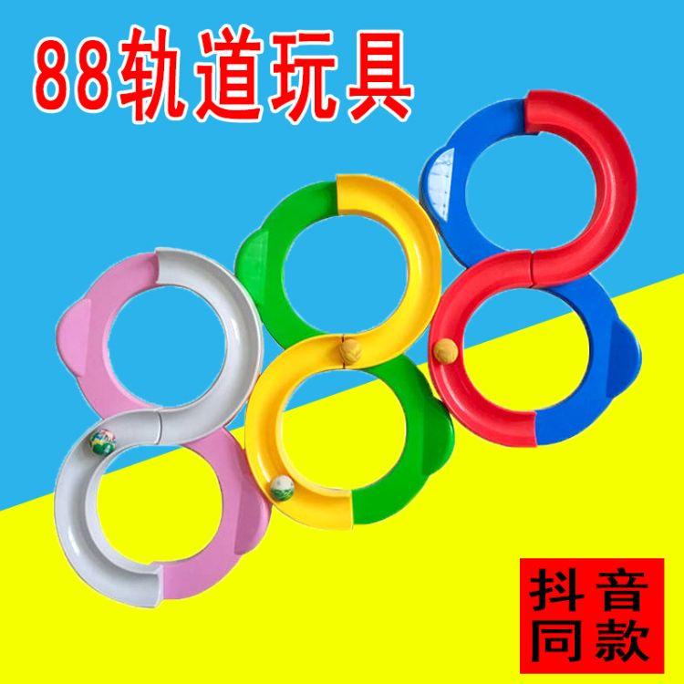 88轨道球 幼儿园感统训练器材 88轨道球玩具八八轨道球 批发