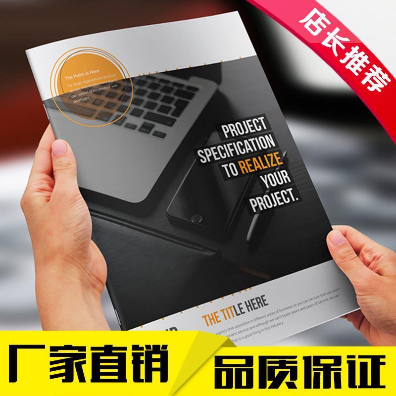 印刷各类电产子产品彩色说明书广告宣传单图册画册可加工定做定制