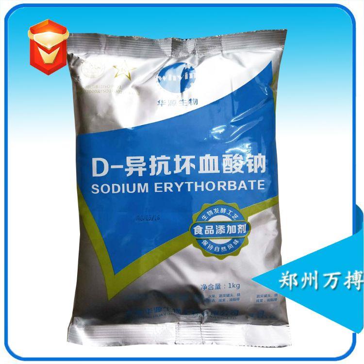 厂家直销 D 异抗坏血酸钠食品级水溶性抗氧化剂 异VC钠1kg原装