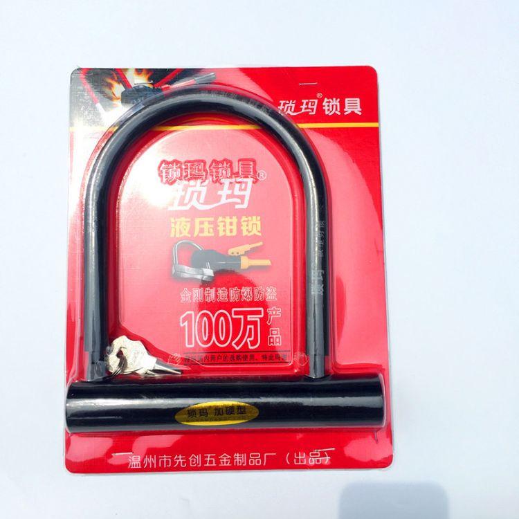 摩托车锁 电动车U型锁 礼品广告U型锁 日用百货锁具 电瓶车赠送锁