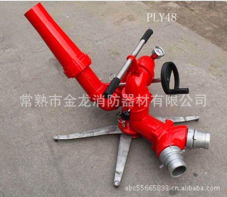PLY48  移动式   消防泡沫炮