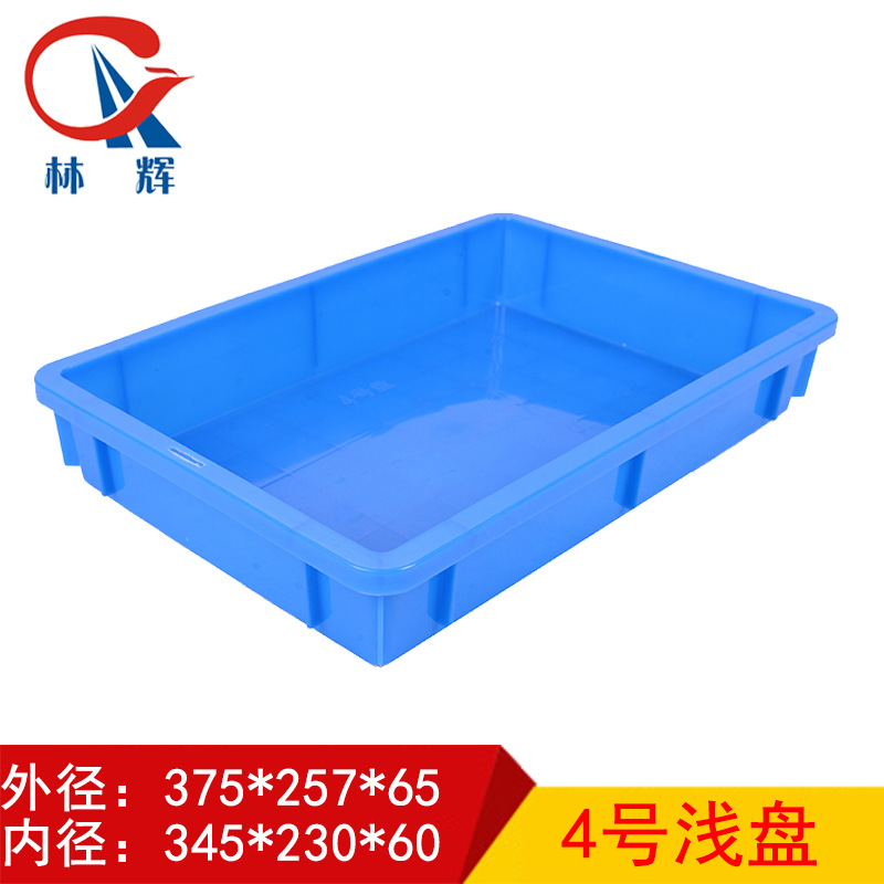 厂家直供4号浅盘塑胶包装箱工厂车间胶箱耐低温方箱塑料托盘矮箱