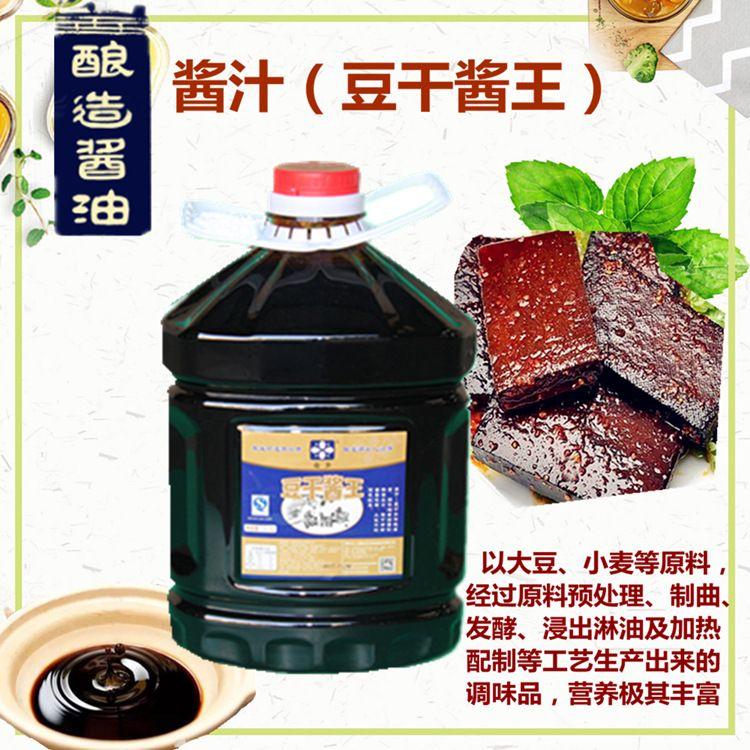厂家直销豆干上色专用酱油-酱汁(豆干酱王)2桶/箱装