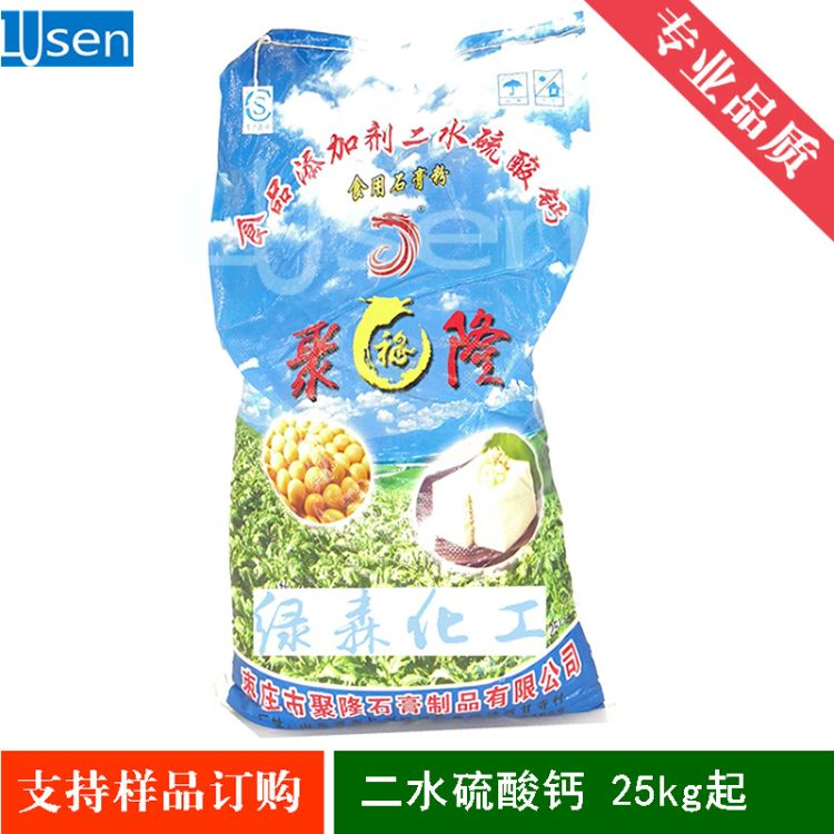 原装正品 石膏粉 食品级  二水硫酸钙 枣庄聚隆 生石膏 25kg/袋