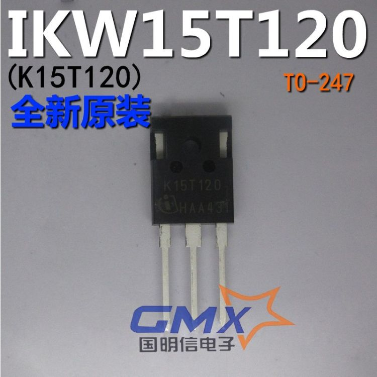 K15T120 IKW15T120 TO-247 15A1200V 变频器IGBT管三极管原装