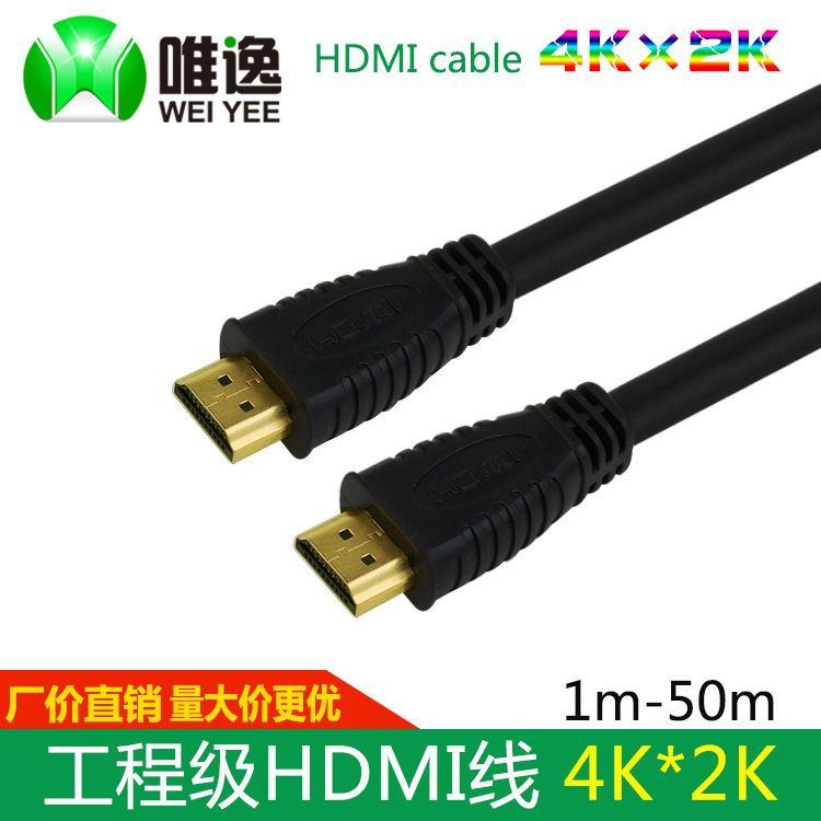 HDMI高清线1.8米 工程级HDMI线 4K*2K 19芯HDMI线 支持过1080P 3D