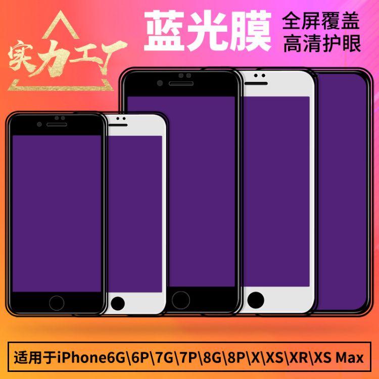 适用苹果iPhoneXS护眼手机钢化膜iPhone8全屏高清蓝光手机玻璃膜