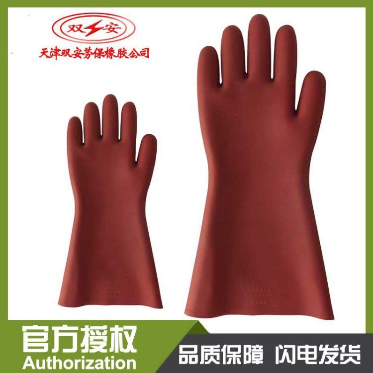 双安12KV 绝缘手套橡胶绝缘电工手套高压带电作业手套