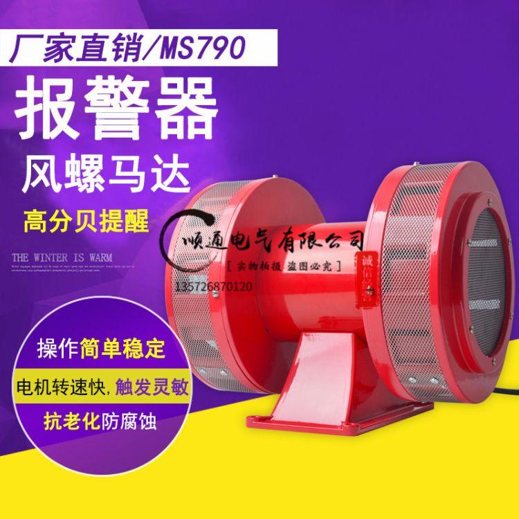 MS-790风螺马达报警器大功率船舶矿山防空警报器双向电动工业报器
