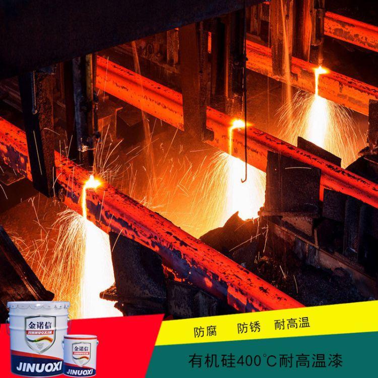 有机硅400℃耐高温漆 烟囱烟道锅炉管道钢铁厂电厂化工厂机械设备