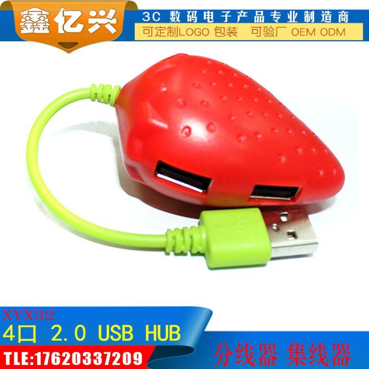 厂家直销 草莓集线器USB HUB2.0 4口水果蔬菜创意分线器XYX32