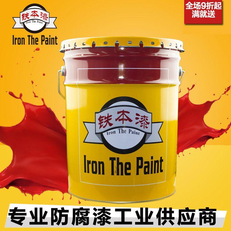 【铁本漆】铁本玻璃 自干漆彩绘金属烤漆 玻璃漆快干