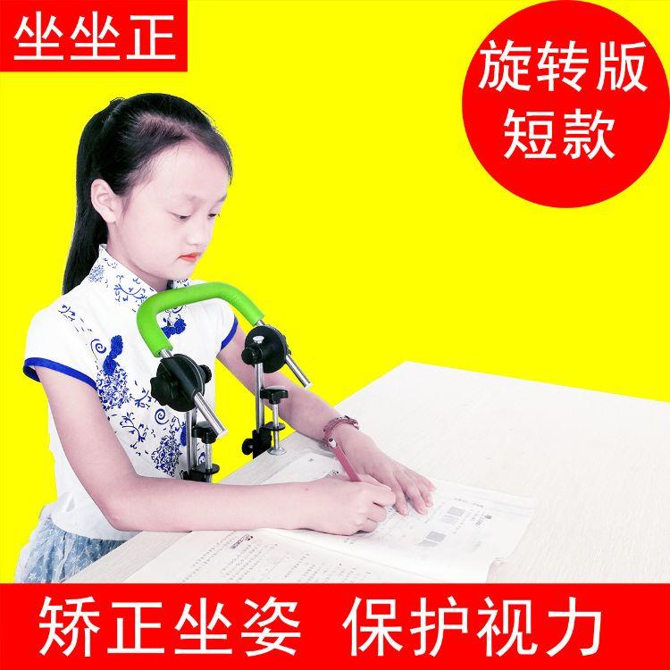 儿童可调节坐姿矫正器视力保护器 小学生写字防近视姿势支架