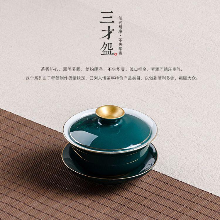 陶瓷盖碗 功夫茶盖碗 三才碗茶具茶杯金线描边大号茶备