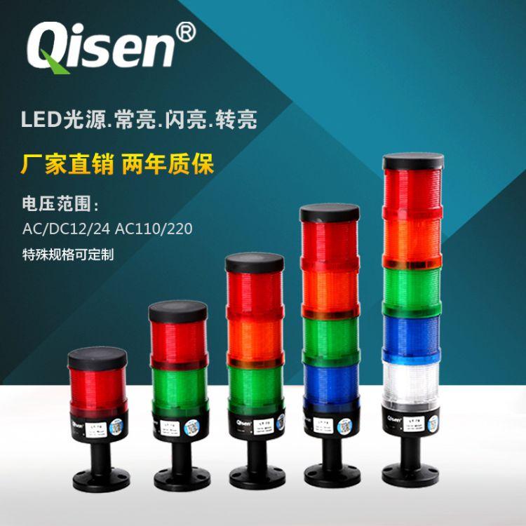 启晟热销LED多层指示灯 多层带蜂鸣器信号指示灯LT-70-3TJ