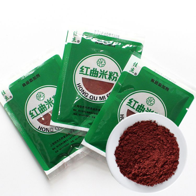 佳杰红曲米粉红曲粉食用西点色素 烘培原料 优质大米发酵10g