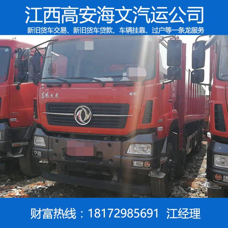 出售二手前四后八自卸车 后翻工程车东风KC雷诺420发动机工程车
