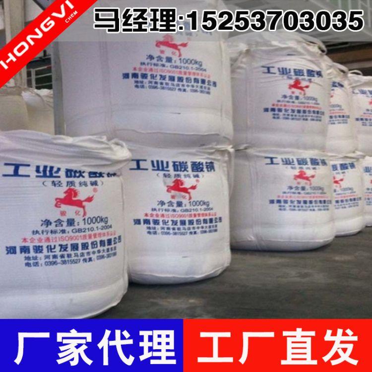 厂家批发粉末状纯碱99国标含量 工业轻质纯碱 骏化工业碳酸钠