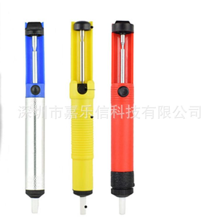 耐用型手动半铝合金吸锡器 吸锡枪 电烙铁辅助工具 手动吸锡泵