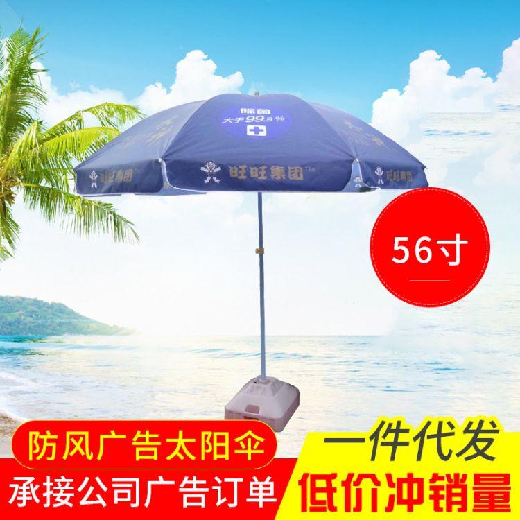 56寸防风广告太阳伞定做 户外大型遮阳伞 摆摊庭院伞折叠沙滩伞
