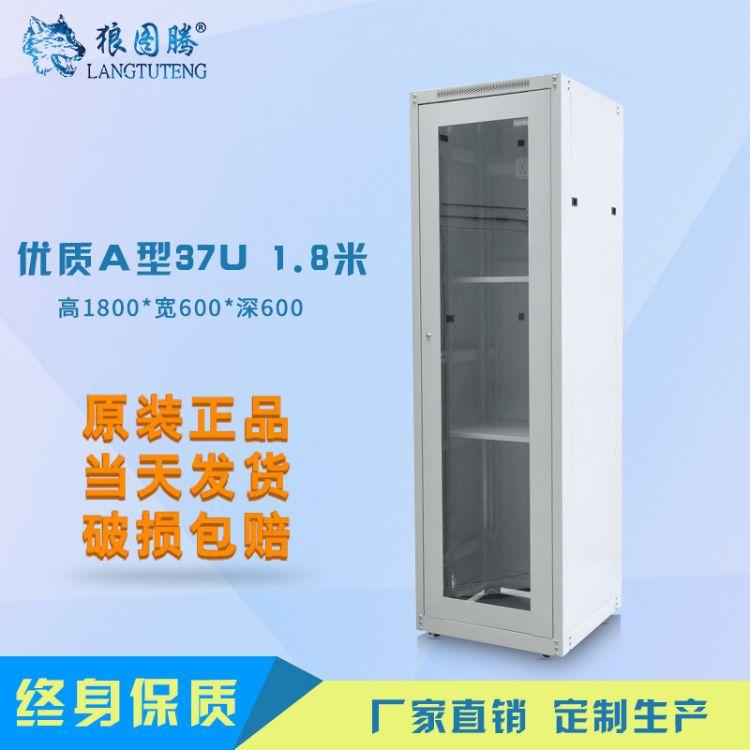 四川重庆狼图腾A6637U服务器1.8米网络机柜600*600厂家直销--