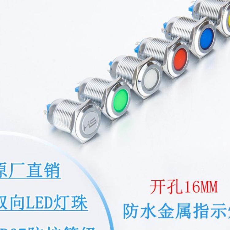 HJS16X HS 金属不锈钢指示灯开孔尺寸16MM19MM防水工作信号灯led电源小型