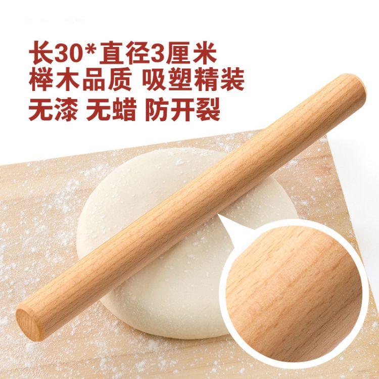 2无漆无蜡擀面杖实木大号压面棍家用饺子皮杆面棍面条包邮烘焙工