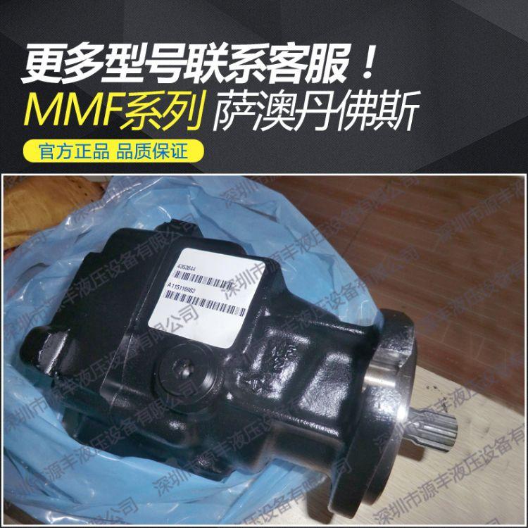 100%原装 萨澳丹佛斯柱塞马达 MMF046系列sauer-danfoss液压马达