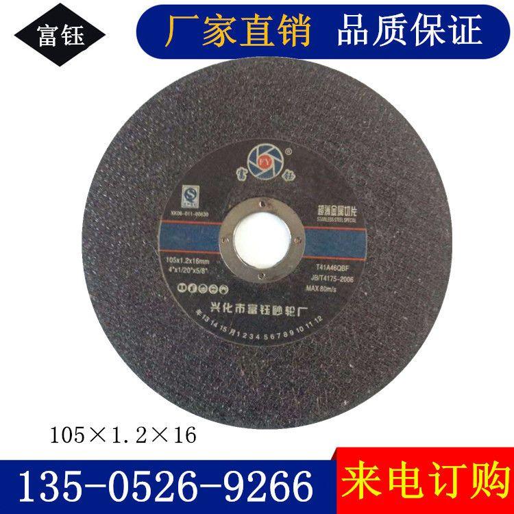 厂家直销不锈钢专用切割砂轮 【规格】直径105×厚度1.2×孔径16