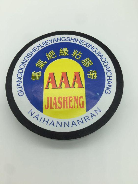 【AAA胶带生产厂家】 8X2.5  PVC 绝缘电工胶带 电工胶布