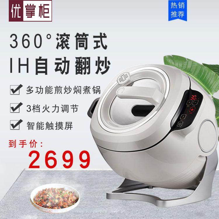 厂家直销全自动炒菜机智能机器人优掌柜懒人炒菜锅家用多功能烹饪锅