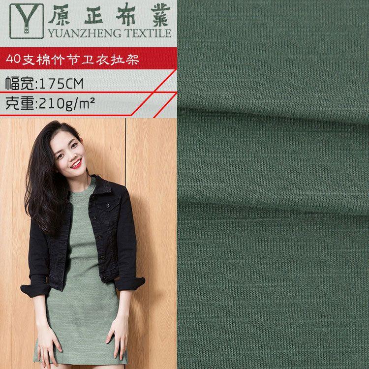 厂家现货40支棉竹节卫衣拉架 210克棉氨纶小毛圈布 外套运动服面